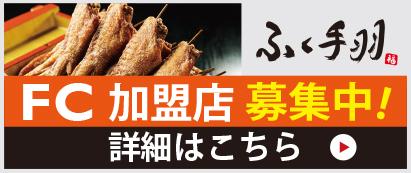 ふく手羽 FC加盟店募集
